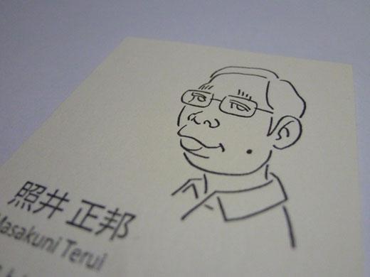 自画像似顔絵活版名刺サンプル2