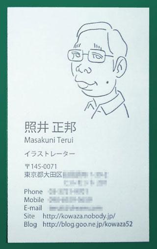 自画像似顔絵活版名刺サンプル1