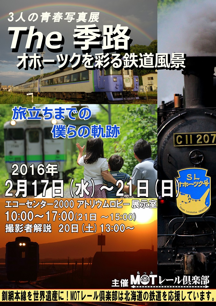 ぽすたー ブログ用 - コピー