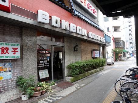 喫茶ボンボン泉本店01