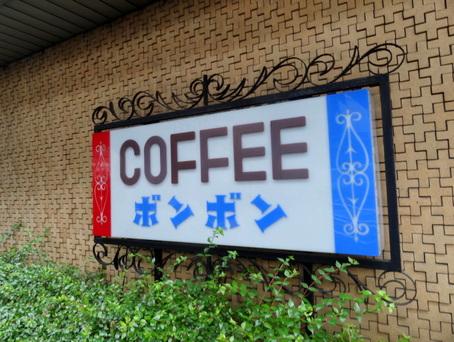 喫茶ボンボン泉本店02
