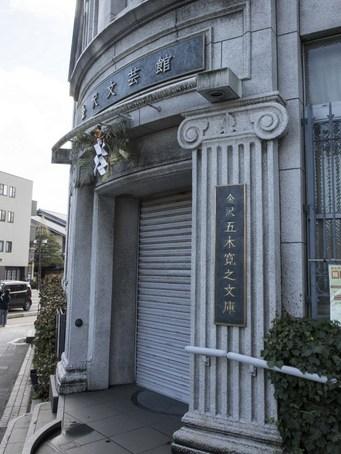 金沢文芸館3