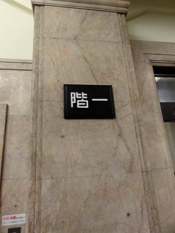 名古屋市役所15