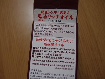 s-PC212452.jpg