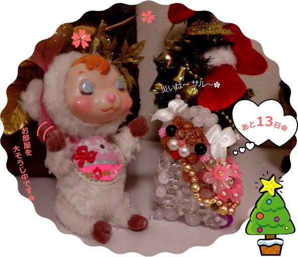 花ブ20151218-1