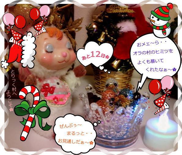 花ブ20151219-1