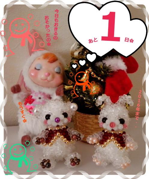 花ブ20151230-1