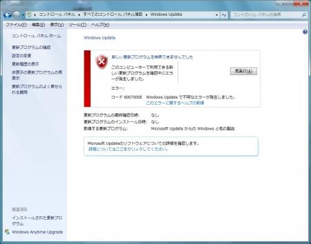 Код 8007000e ошибка windows update - c2bc