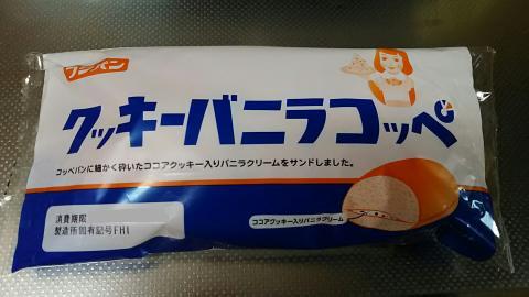 クッキーバニラコッペ (1)