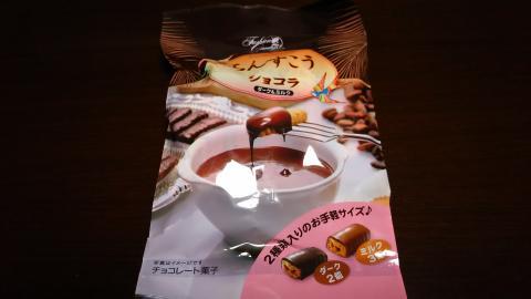 ちんすこうショコラ (1)
