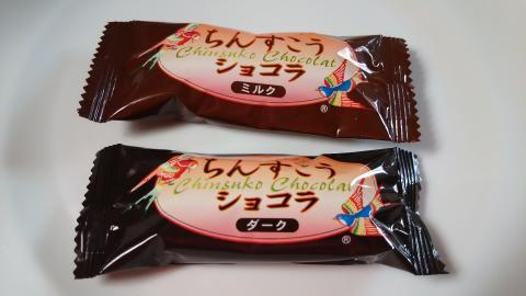 ちんすこうショコラ (3)