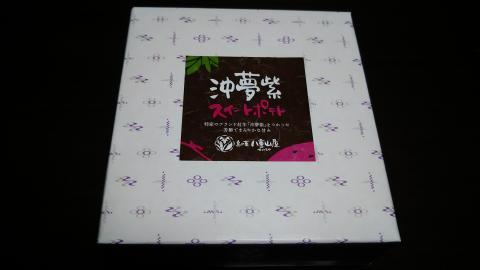 沖夢紫スイートポテト (1)