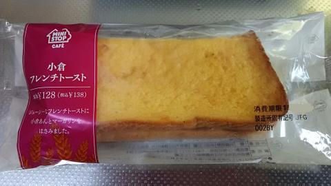 小倉フレンチトースト (1)