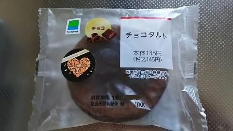ローソンチョコタルト (1)
