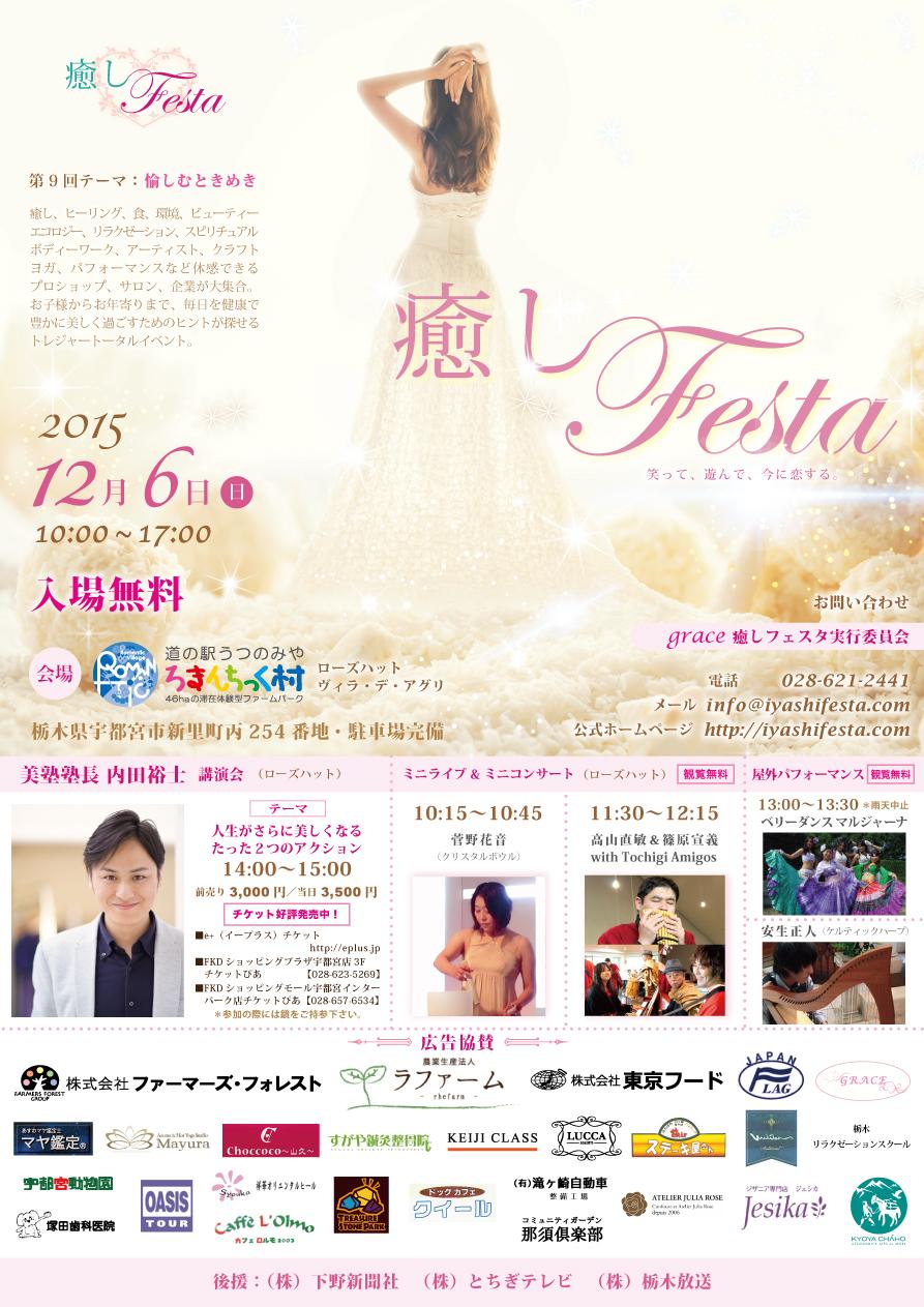 iyashifesta2015-a5b.jpg