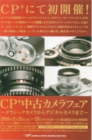 CP+200.jpg