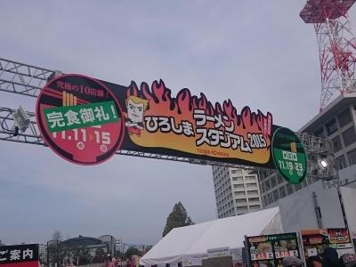 広島ラーメンスタジアム001