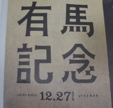 arima1227-1.jpg