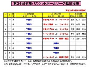 schedule20160225.jpg