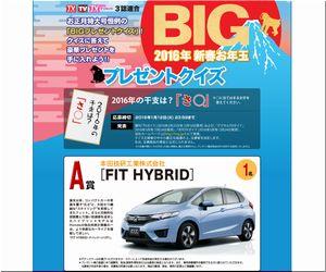 懸賞_ホンダ FIT HYBRID_2015-2016「お年玉BIGプレゼント」_インターネットTVガイド