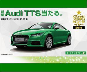 懸賞_Audi TTS_Cloretsスッキリ・オブ・ザ・イヤー 2015_151231締切