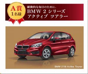 懸賞_BMW 2 シリーズ アクティブ ツアラー 車やリフォーム券が当たる!EXPOCITY開業記念キャンペーン_160111締切