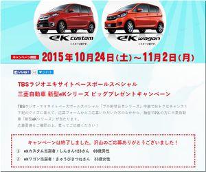 懸賞当選_三菱自動車 新型ekシリーズ ビッグプレゼントキャンペーン_TBSラジオ