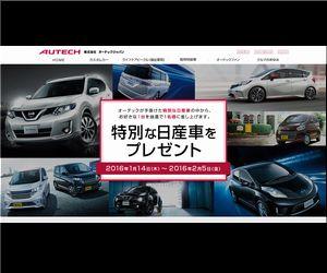 懸賞_特別な日産車をプレゼント_オーテックジャパン