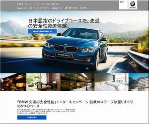 懸賞_「BMW 先進の安全性能」モニターキャンペーン_BMW Japan