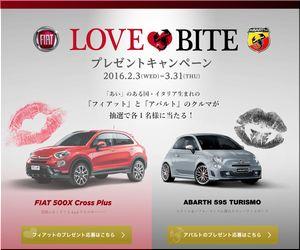 懸賞_FIAT 500X Cross Plus ABARTH 595 TURISMO Love & Bite キャンペーン_FCAジャパン株式会社
