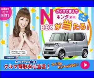 懸賞_ホンダ NBOX カーセブン_160206