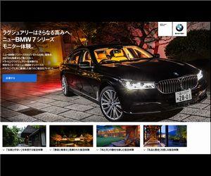 懸賞_ニューBMW7シリーズモニター体験_BMWjapan