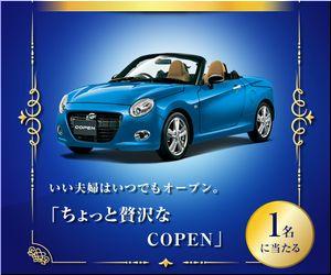 懸賞_ダイハツ「COPEN Cero」_Drip for 「two」 二人のちょっと贅沢な珈琲時間キャンペーン_AGF