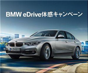 懸賞_BMW eDrive体感キャンペーン_BMW Japan