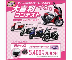 懸賞_ヤマハ125ccスクーターが当たる 大喜利コンテスト