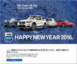懸賞_ニューBMW X1 無料1年間モニター_BMWJapan_160307