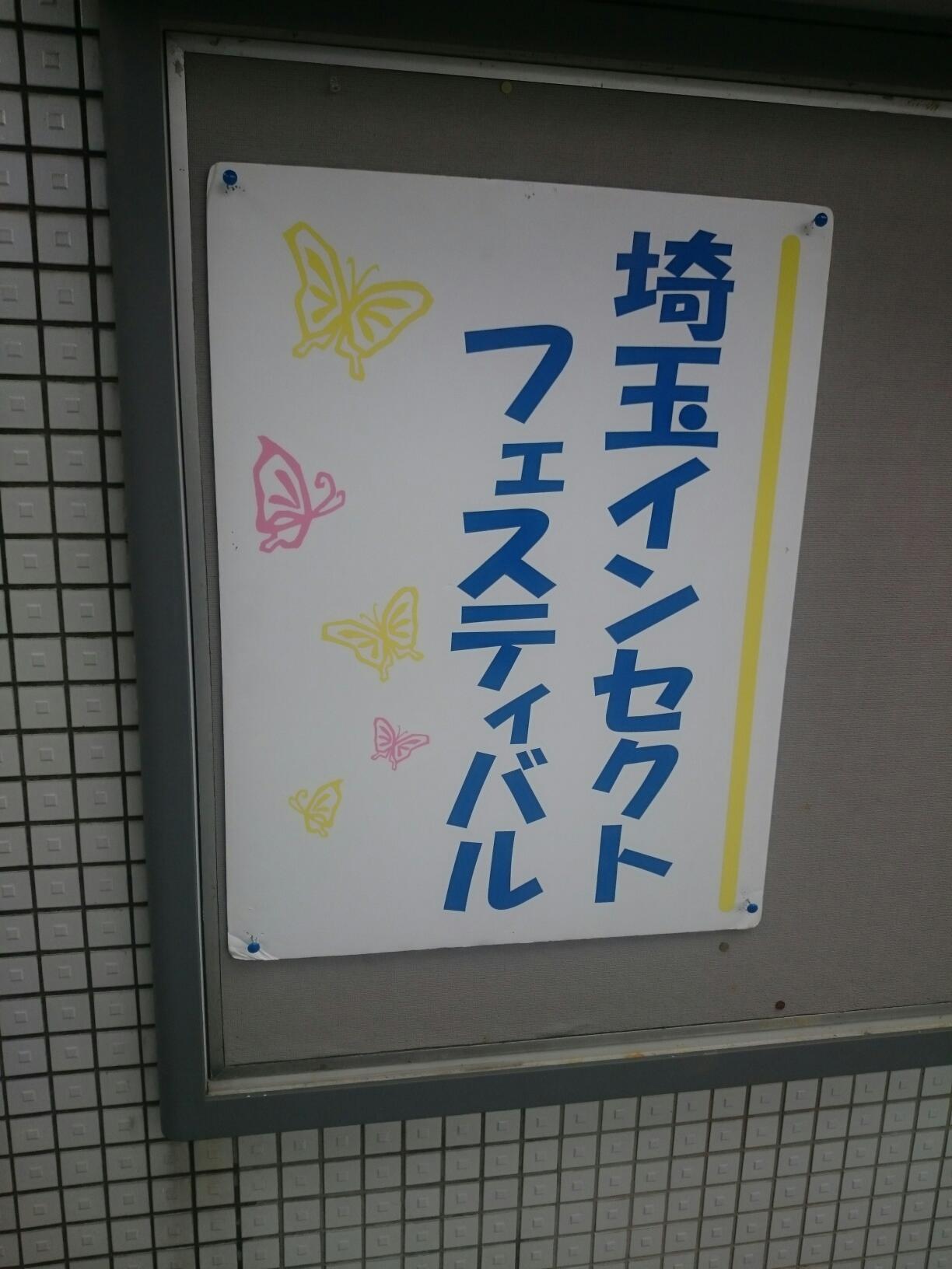 埼玉インセクトフェスティバル