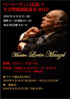 ベートーヴェンは凄い!全交響曲連続演奏会2010