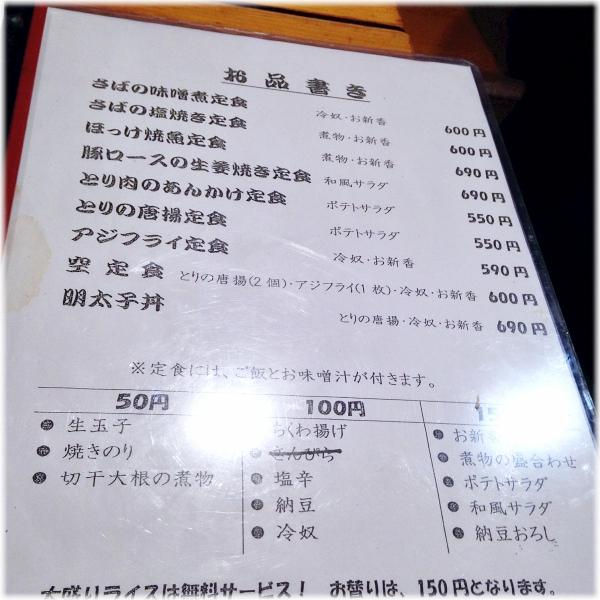 新蔵 渋谷店2