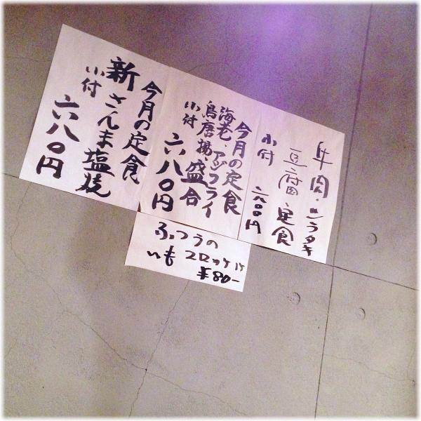新蔵 渋谷店3