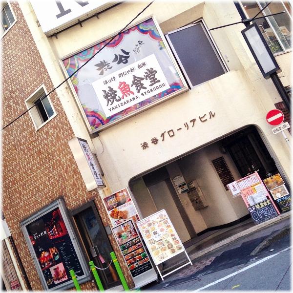 焼魚食堂3