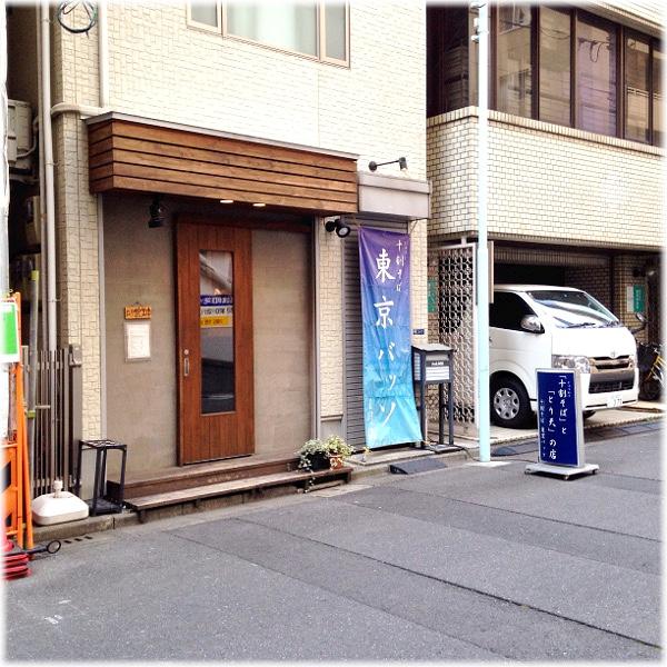 東京バッソ4