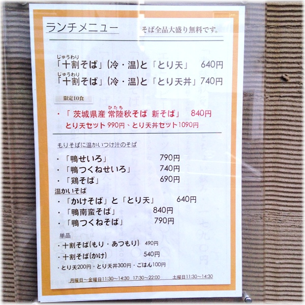東京バッソ3
