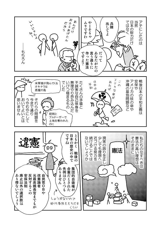 T通信社民版_010004