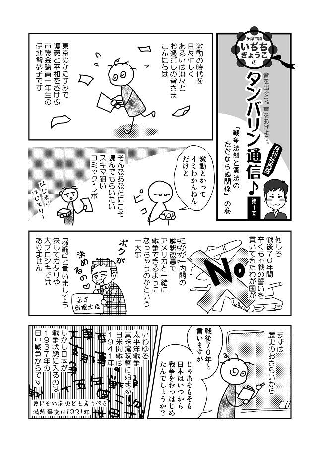 T通信社民版_010001