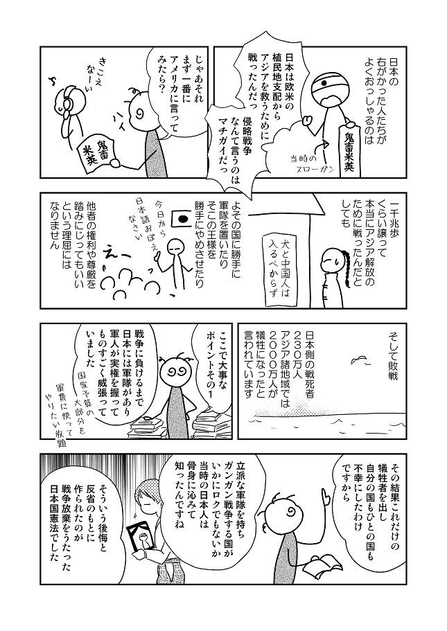 T通信社民版_010002