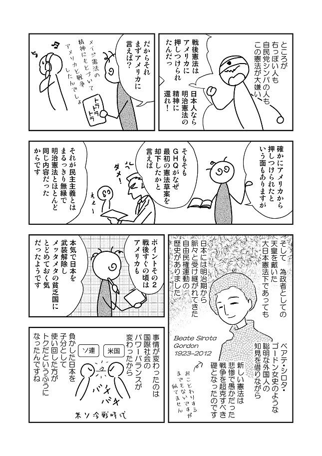 T通信社民版_010003