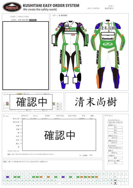 2016 RS 清末選手(RS-ITOH)②_page0001