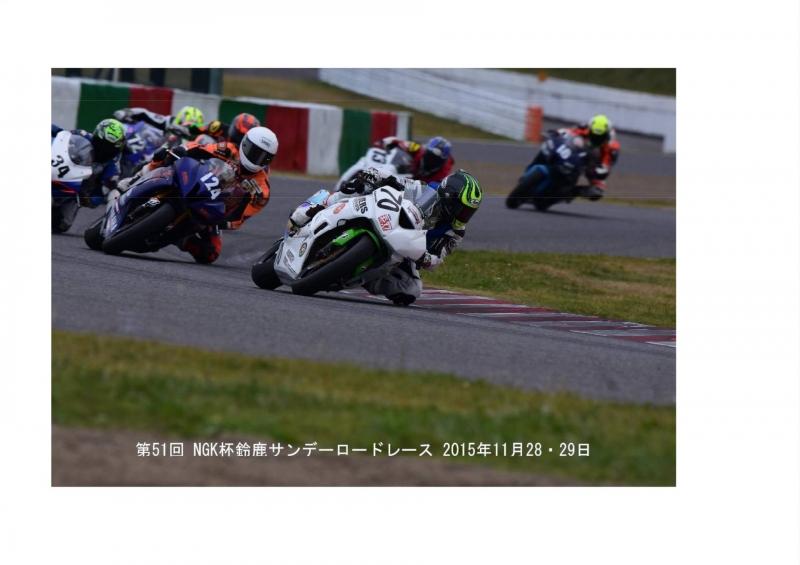 naosuzuka51_page0001.jpg