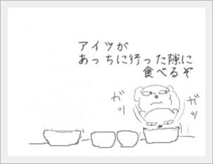 gohannonazo5.jpg